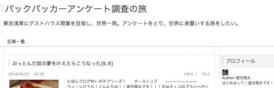 スクリーンショット 2014-06-11 0.07.36