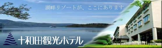 十和田観光ホテル