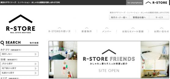 ゲストハウス用の物件を探すオススメ不動産サイト