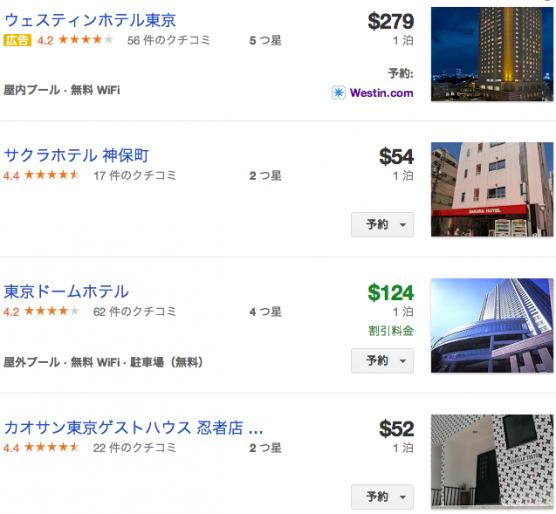 Google Hotel Finder検索結果