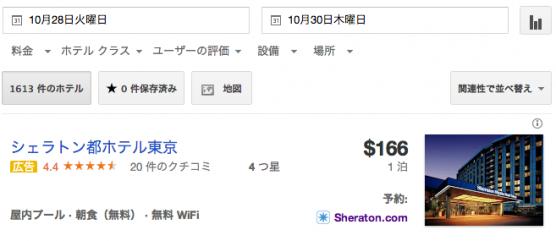 Google Hotel Finder広告