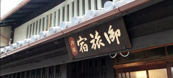 tsukiya