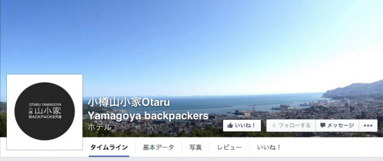 小樽山小家Otaru Yamagoya backpackers