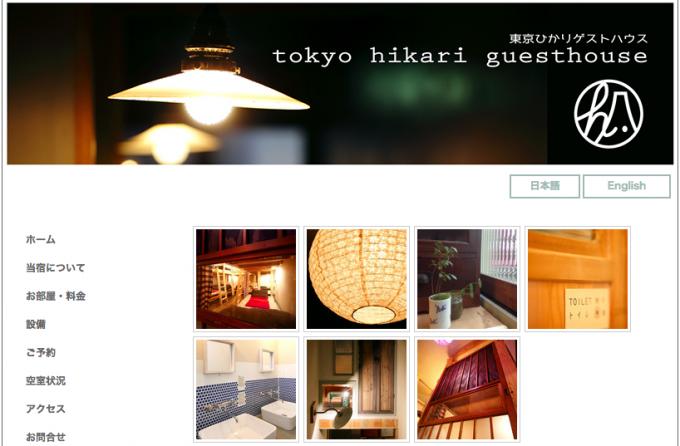 東京ひかりゲストハウス