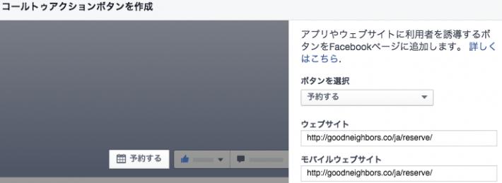 Facebookの「コールトゥーアクション」ボタンを「予約する」ボタンにした。