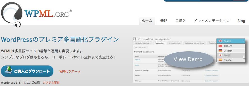超簡単に他言語サイトを構築する、WordPressプラグイン「WPML」の解説