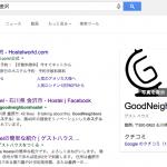ゲストハウス物件が決まったら、Googleマイビジネスに登録しよう!