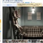 ゲストハウス向けの海外宿泊予約サイト理想のポートフォリオは?!