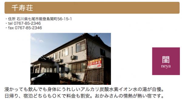 島の北西にある閨地区にある千寿荘は、お風呂好きの間では有名な民宿です。