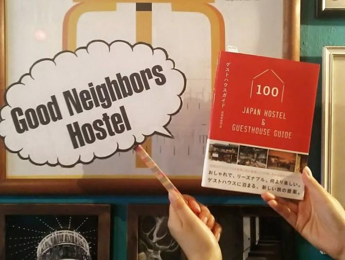 金沢のグッドネイバーズホステルが「ゲストハウスガイド100」に選ばれました!