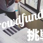 クラウドファンディング挑戦