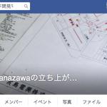 Blue Hour Kanazawaの立ち上がりを(多分)1年間見守る会