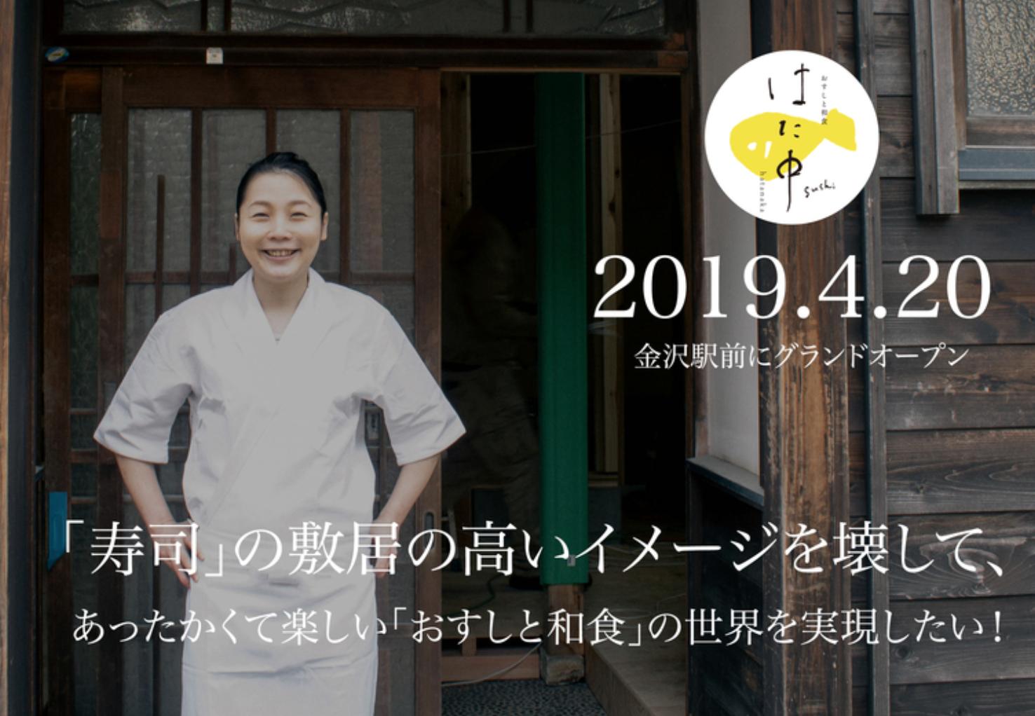 ゲストハウス経営者が「寿司屋」を開業する15の理由