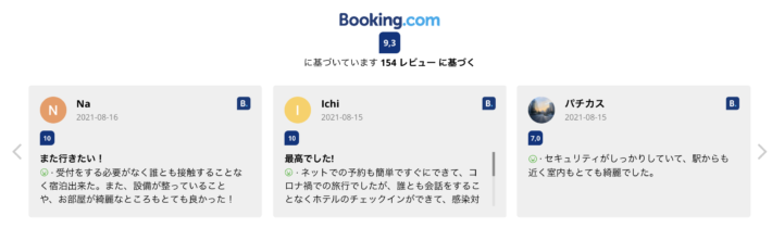 無料プラグインWidgets for Booking.com Reviewsプラグイン
