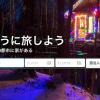Airbnb日本で普及したら、大半のゲストハウス消滅する
