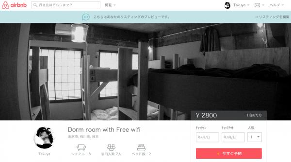 宿泊者第一号はAirbnb経由の香港人でした。